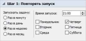 2_Обработка документов по расписанию