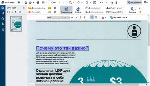 1 Как редактировать PDF