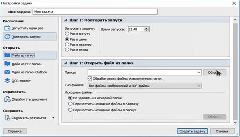 7_Как_работать_с_Hot_Folder