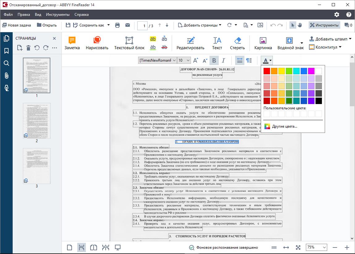 Редактируйте любые PDF