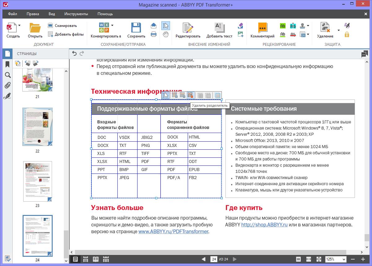 Копирование таблиц - редактирование разделителей ячеек