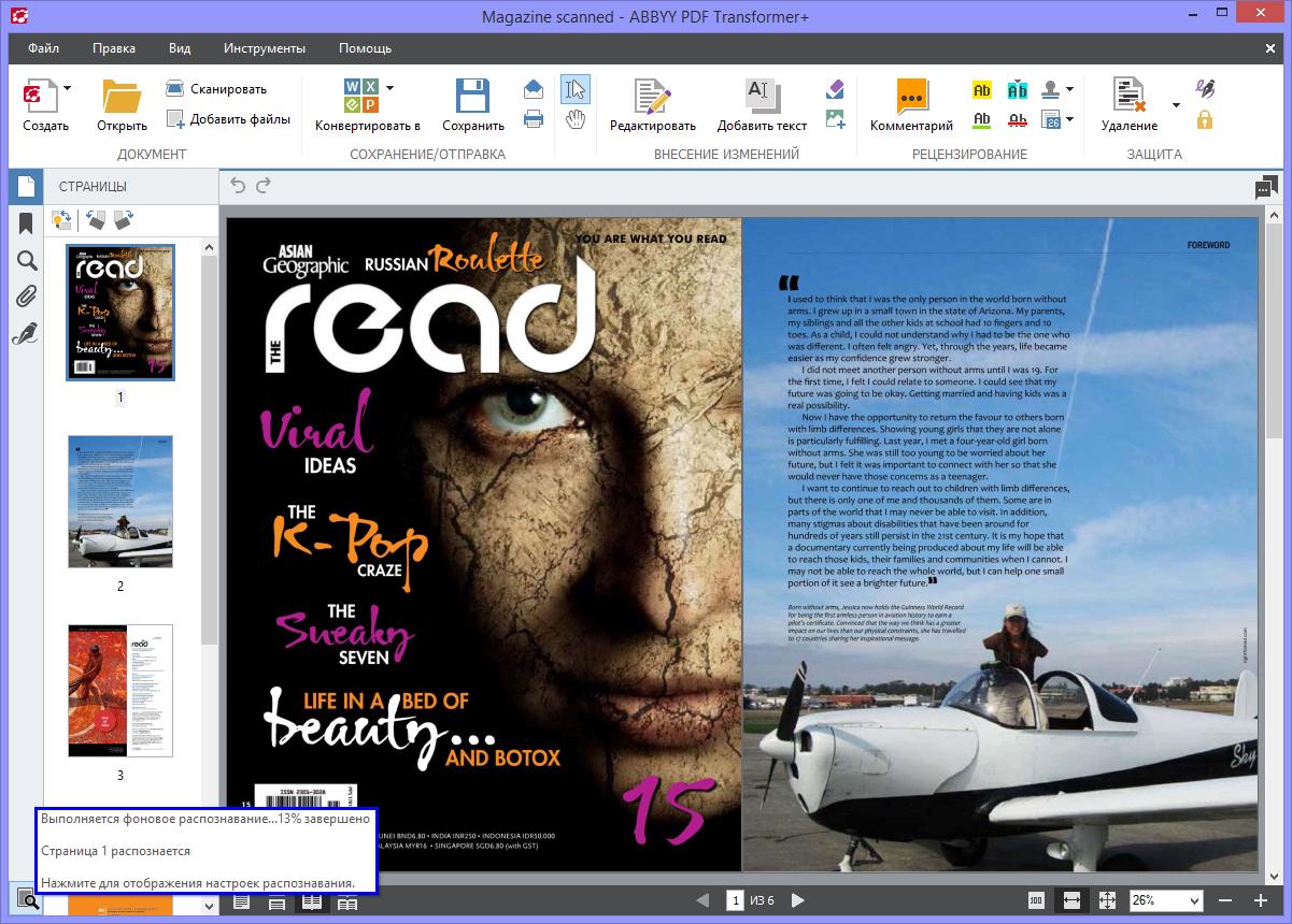 Фоновое распознавание PDF